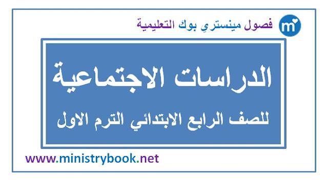 شرح الدراسات الاجتماعيه للصف الرابع الابتدائي 2018-2019-2020-2021