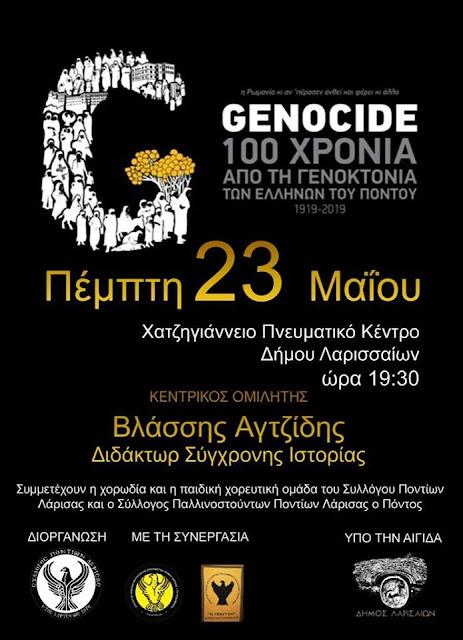 Εκδήλωση για 100 Χρόνια από τη Γενοκτονία των Ποντίων πραγματοποιείται στη Λάρισα