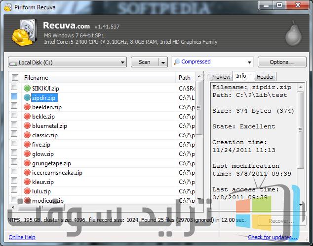 تحميل برنامج ريكوفا لاسترجاع الملفات المحذوفة
