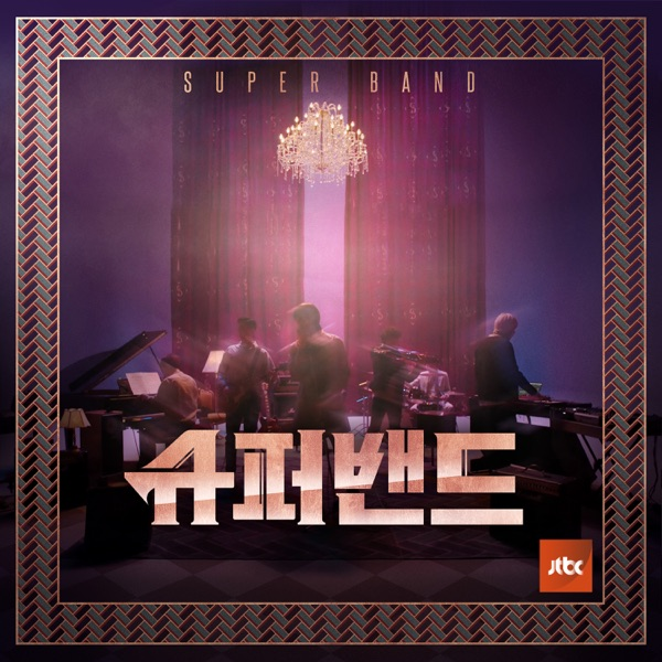 Various Artists – JTBC SuperBand Episode 6 – EP