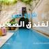 شرح نص الفندق الصغير لبوراوي عجينة - محور المدينة والريف للسنة الثامنة من التعليم الأساسي - عربية
