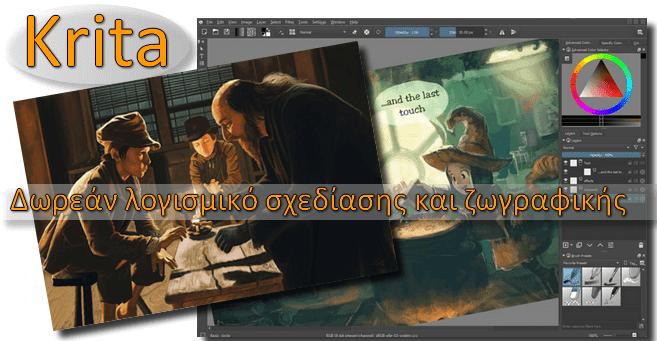 Krita 4.1.5 - Δωρεάν πρόγραμμα για επίδοξους ζωγράφους