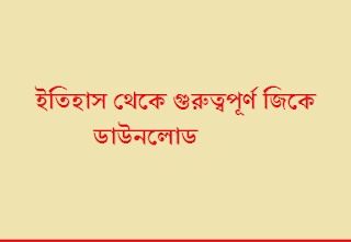 Indian History Gk In Bengali Language