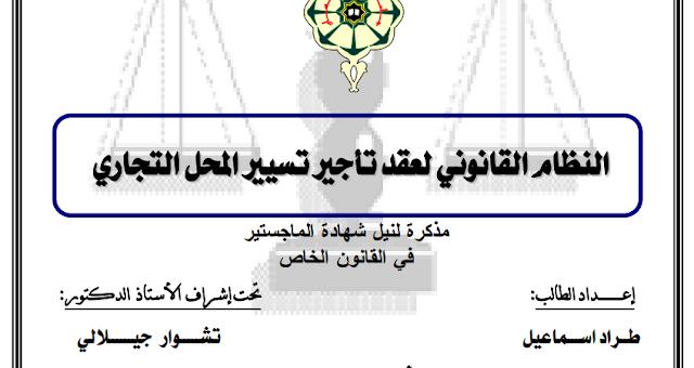 مذكرة ماجستير : النظام القانوني لعقد تأجير تسيير المحل التجاري PDF