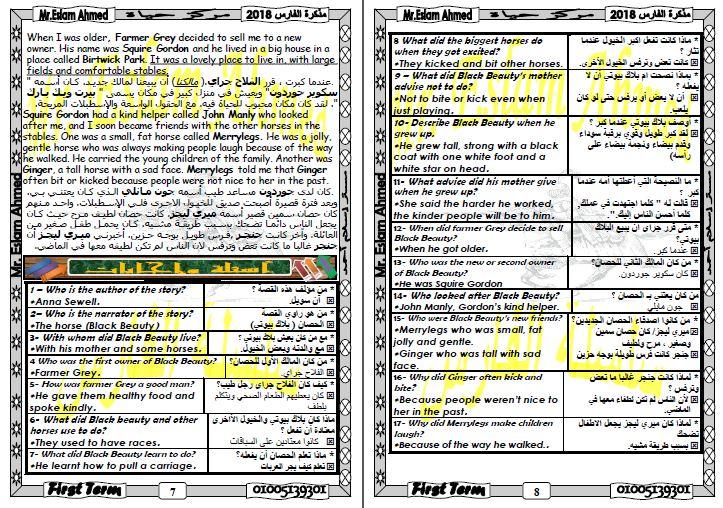 مذكرة الفارس لقصة الصف الثالث الاعدادي اول مذكرة لقصة بلاك بيوتي، مترجمة مع وضع النص في صورة حوار لن تجد مثلها