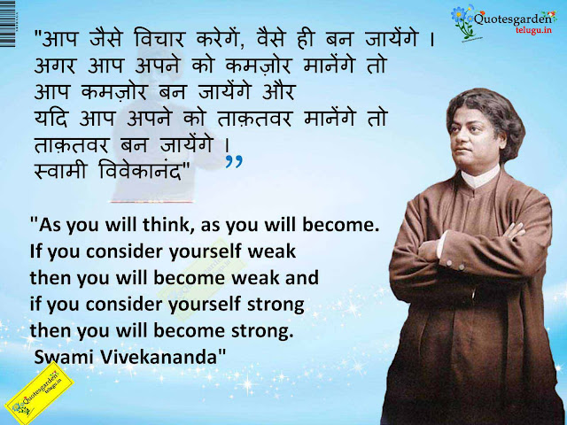 Swami vivekananda good thoughts in English and hindi - Best of Swami Vivekananda goodreads and thoughts- Swami Vivekananda inspirational Quotes in English and hindi - Swami Vivekananda hindi quotes - Motivational quotes from Swami Vivekananda - Goodreads good thoughts from swami vivekananda