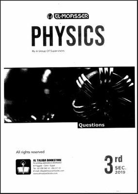 تحميل كتاب المعاصر فيزياء Physics لغات للصف الثالث الثانوي 2019 pdf، شرح وأسئلة فيزياء تالتة تانوي منهج مصر 3ث، تحميل كتاب المعاصر فيزياء الصف الثالث الثانوي برابط مباشر مجانا