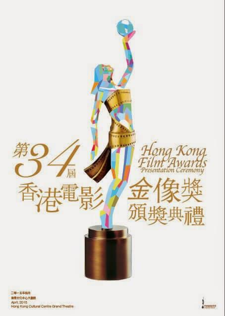 34屆香港電影金像獎