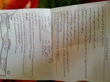 امتحان الإسكندرية لغة عربية للسادس الإبتدائى اليوم11يناير2015 10934261_76049550403