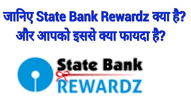 SBI Rewardz Kya Hai Aur Points Ko Kaise Redeem Karein