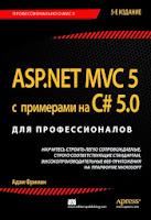 книга «ASP.NET MVC 5 с примерами на C# 5.0 для профессионалов»