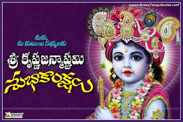 Here is Krishnashtami Greetings in telugu, Krishnashtami poems in telugu, Krishnashtami HD wallpapers in telugu, Krishnashtami Quotes in telugu, Krishnashtami sms in telugu, Krishnashtami messages in telugu, Krishnashtami Whatsapp status in telugu, Best Krishnashtami Greetings in telugu, Best Krishnashtami poems in telugu,Best Krishnashtami HD wallpapers in telugu, Best Krishnashtami Quotes in telugu, Best Krishnashtami sms in telugu, Best Krishnashtami messages in telugu,Best Krishnashtami Whatsapp status in telugu, Best Krishna Jayanthi Greetings in telugu, Best Krishna Jayanthi HD wallpapers in telugu, Best Krishna Jayanthi Quotes in telugu, Best Krishna Jayanthi sms in telugu, Best Krishna Jayanthi messages in telugu, Best Krishna Jayanthi Whatsapp status in telugu, Best Krishna Jayanthi Poems in telugu, Krishna Bhakti geet, Krishna bhakti poems for Sri Krishna Janmashtami, Krishna bhakti shayari for janmashtami.