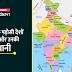 List Of India's Neighbours countries - भारत के पड़ोसी देश, नाम और उनकी राजधानी