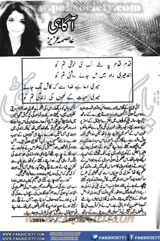 kitab dost agahi by asma aziz online reading agahi by asma aziz online reading