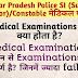 UP Police Medical Test in Hindi- Complete Details | UP SI, Constable Medical Test- Complete Details