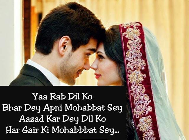 Love Aaj Kal Shayari, Yaa Rab Dil Ko