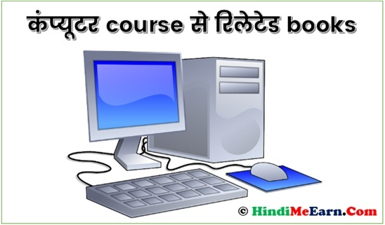 computer ebooks hindi me