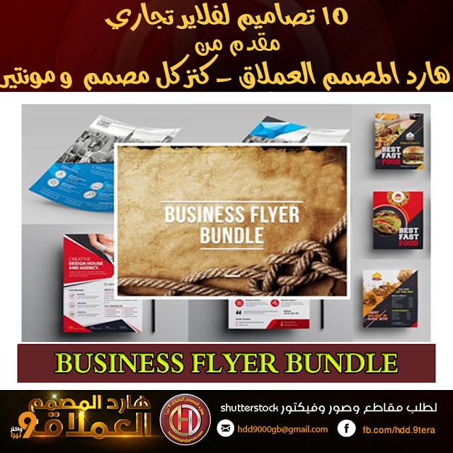 تحميل 10 من الفلاير التجاري بتصميمات إحترافية - 10 Flyer Bundle