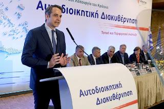 Ομιλία του Προέδρου της Ν.Δ. κ. Κυρ. Μητσοτάκη στο κοινό Συνέδριο ΕΝΠΕ και ΚΕΔΕ. (VIDEO)