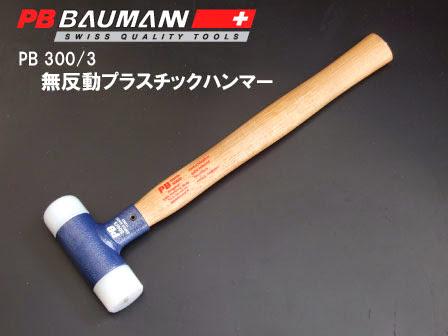 PB BAUMANN/PB SWISS TOOLSの(プラスチック)無反動ナイロンハンマーは別名ショックレスハンマーとも呼ばれています