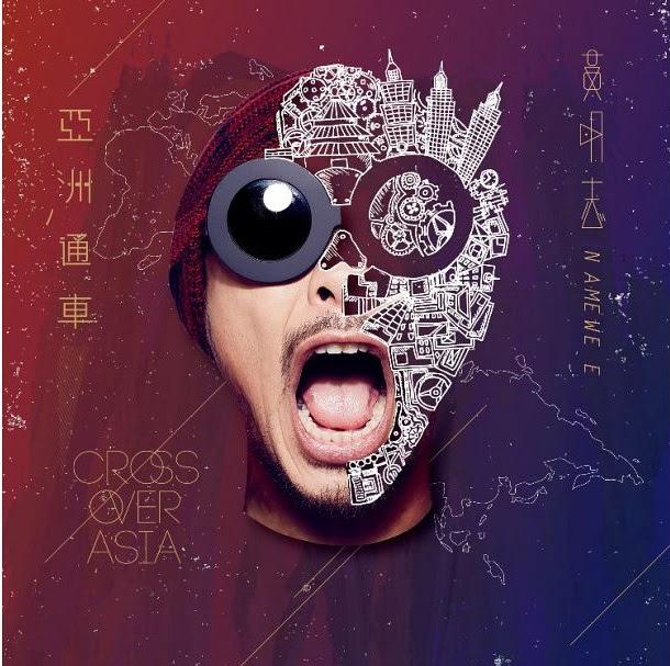 黃明志新專輯【亞洲通車】預購 哪裡買