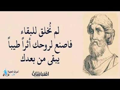 اقوال وحكم مأثورة تويتر