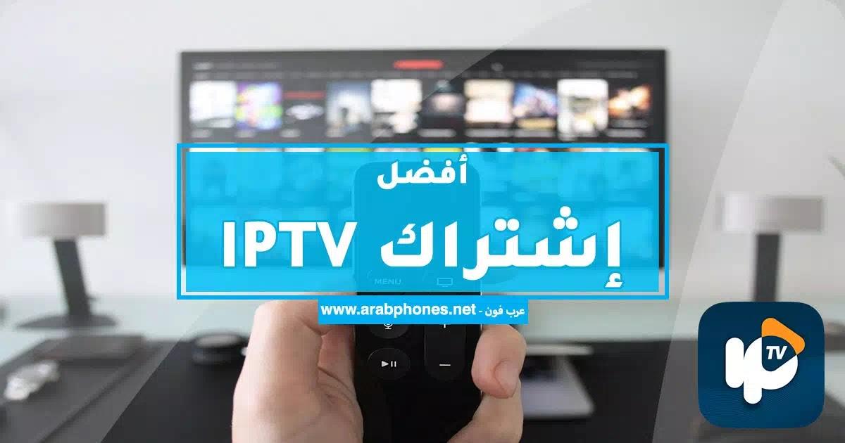 أفضل اشتراك iptv مدفوع على الهاتف و الشاشة الذكية