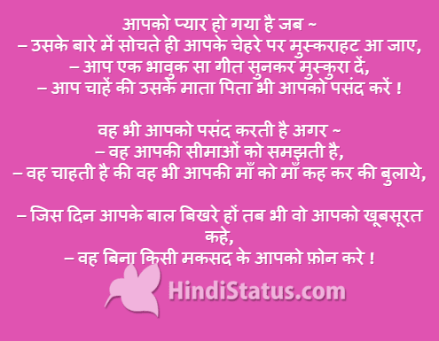 You are in Love If…. - HindiStatus