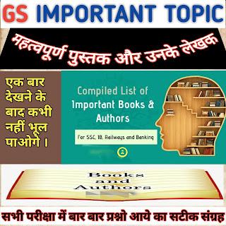 book and writer in hindi, pustak aur lekhak, important books