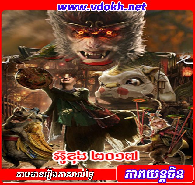 ថាចេងទៅចម្លងធម៌ - Journey to the West The Demons Strike Back