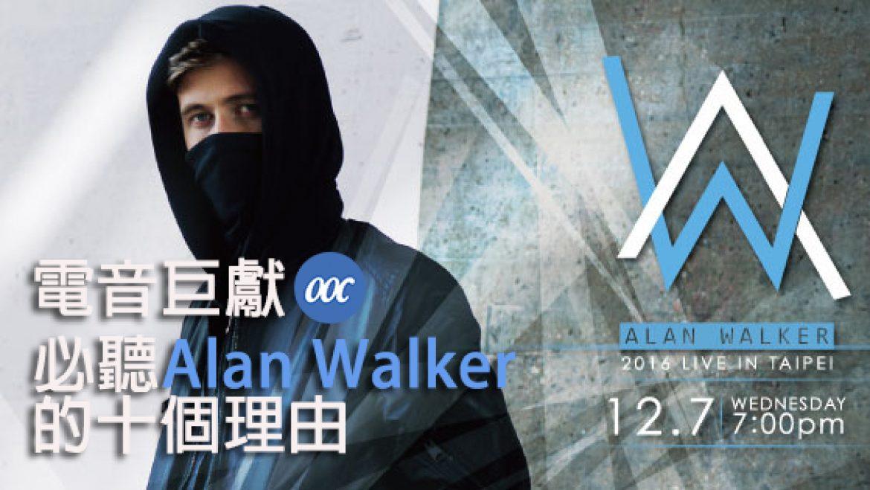 音樂耳機 聽音樂: Alan Walker艾倫沃克-歷年正式發行單曲+Remix混音合輯全收錄 [MP3@320K@OL@339MB]