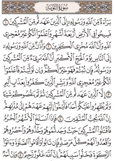 Tafsir Surat At-Taubah Ayat 1, 2, 3, 4, 5