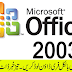 Download MS Office 2003 Free Full Version Offline By TeezKhabar Software download