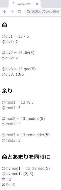 Ruby on Railsでの割り算実行結果