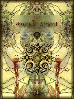 ਅਕ੍ਸ੍ਛਿੱਟ ਨਾਬ੍ਠਜ਼ Cover