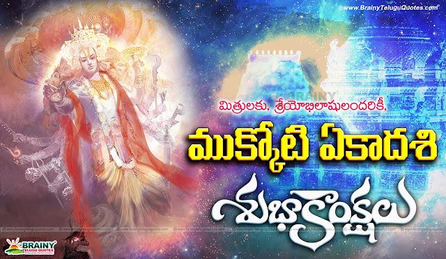 latest Vishnu wallpapers-mukkoti yeakadasi greetings wallpapers-telugu devotional wallpapers
