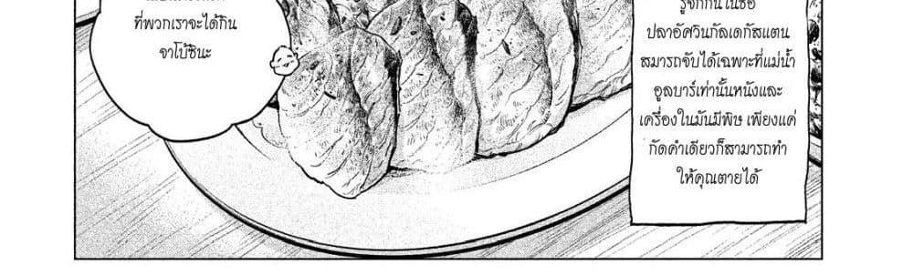 อ่านการ์ตูน Henkyou no Roukishi - Bard Loen ตอนที่ 5 หน้าที่ 67