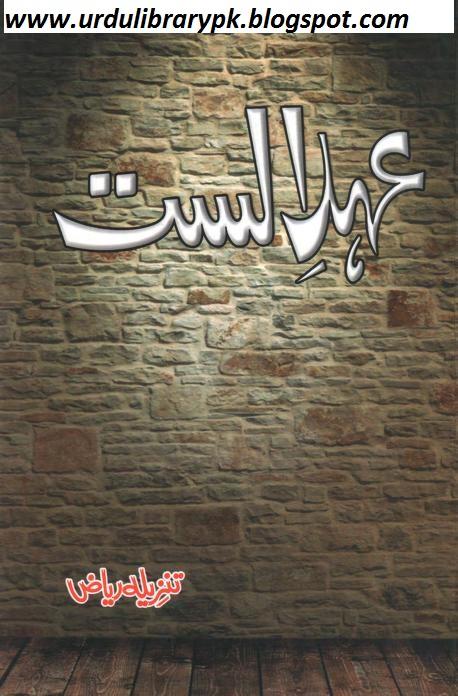 Ahaade Alasst Urdu PDF Novel By Tanzeela Riaz