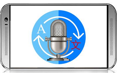 تطبيق ترجمة صوت والنص Translate all language : text and voice PRO مدفوعة مجانا