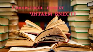 """СП """"Читаем вместе"""""""