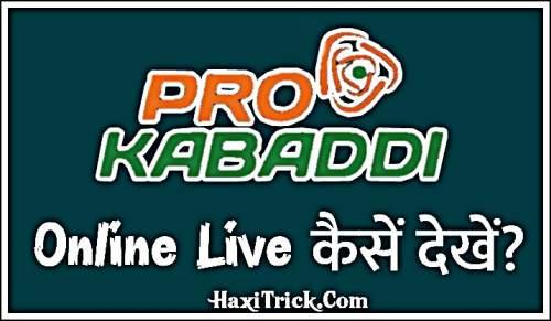 Pro Kabbadi League 2019 Online Live Match Kaise Dekhe