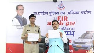 FIR AapkeDwar Yojana—By Madhya Pradesh