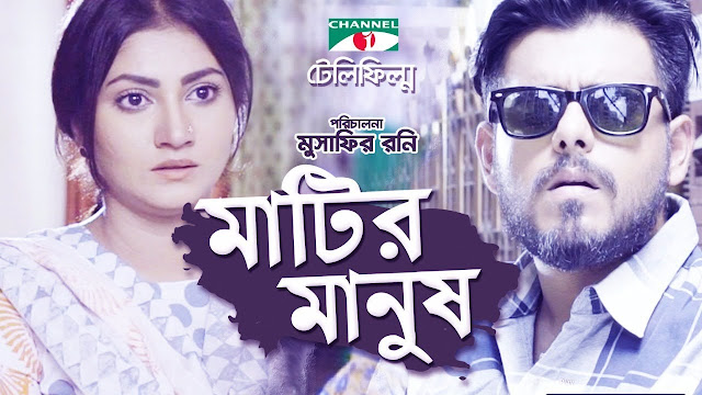 Matir Manush (2017) Bangla Natok Ft. Siam and Shoshi Full HD 720p