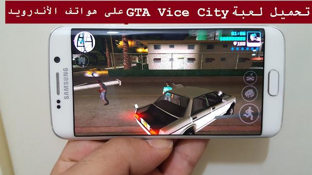 تحميل لعبة GTA Vice City على هواتف الأندرويد