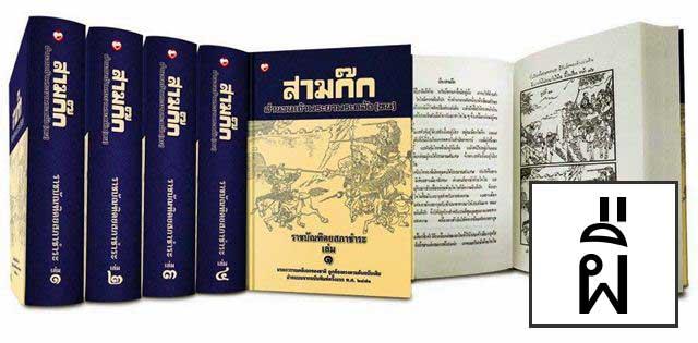 สามก๊ก สำนวนเจ้าพระยาพระคลัง (หน) ฉบับราชบัณฑิตยสภาชำระ