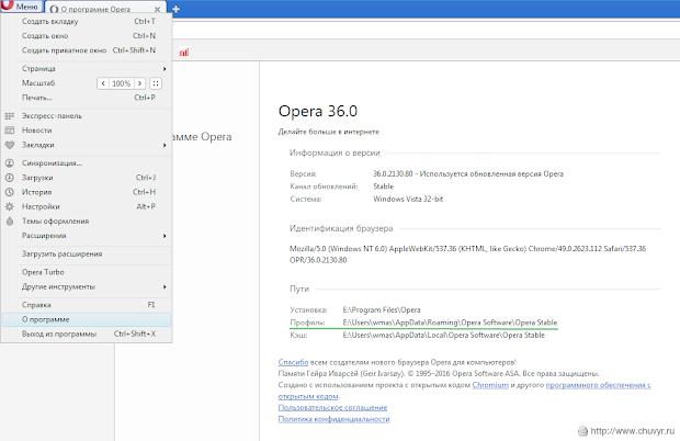 О программе Opera