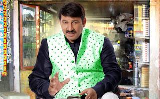 manoj-tiwari-return-from-yadav-paan-bhandar