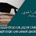 وزارة التربية : شروط الدخول في مرحلة تكوين للحصول على الماجستير المهني في علوم التربية 2017