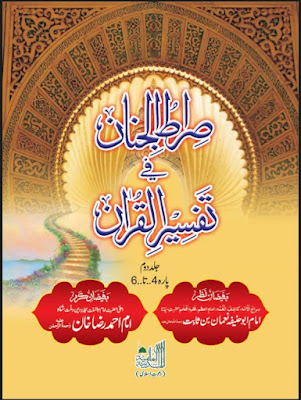 Download: Sirat-ul-Jinan – Jild 2 – Para 4 to 6 pdf in Urdu