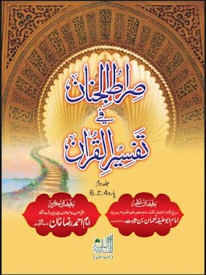 Sirat-ul-Jinan - Jild 2 - Para 4 to 6 pdf in Urdu